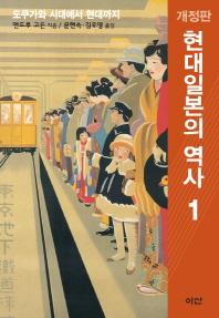 현대일본의 역사. 1
