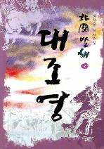 북국발해 대조영 2