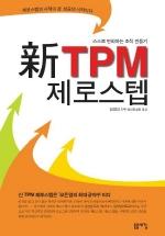 신 TPM 제로 시스템