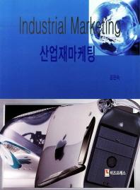 산업재마케팅