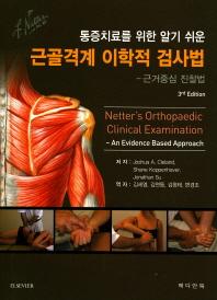 통증치료를 위한 알기 쉬운 근골격계 이학적 검사법