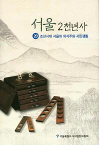 서울 2천년사. 20: 조선시대 서울의 의식주와 시민생활
