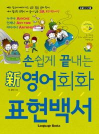 손쉽게 끝내는 신영어회화 표현백서