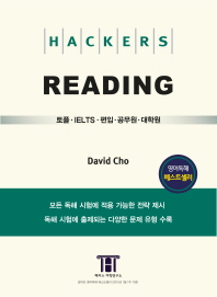 해커스 리딩(Hackers Reading)