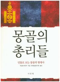 몽골의 총리들