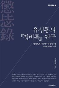 유성룡의 『징비록』 연구