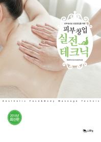 피부창업 실전테크닉(부록포함)