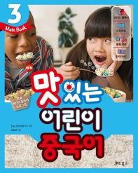 New 맛있는 어린이 중국어. 3(Main Book)