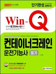 Win-Q 컨테이너크레인운전기능사 필기 단기완성(2021)