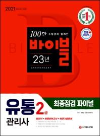 유통관리사 2급 최종점검 파이널(2021)