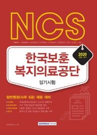 NCS 한국보훈복지의료공단 필기시험(2020)