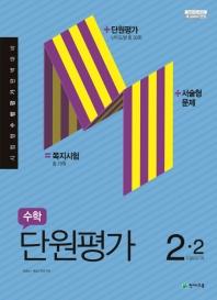 수학 단원평가 초등 2-2(2021)