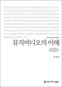 뮤직비디오의 이해 큰글씨책