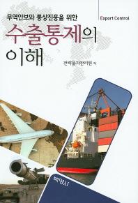무역안보와 통상진흥을 위한 수출통제의 이해