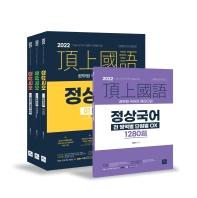 2022 정상국어 기본서 세트