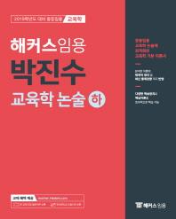 해커스 임용 박진수 교육학 논술(하)
