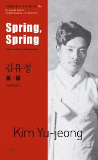 김유정: 봄봄(Spring, Spring)