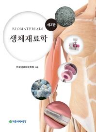 생체재료학