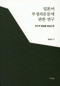 일본어 부정의문문에 관한 연구