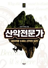 산악전문가