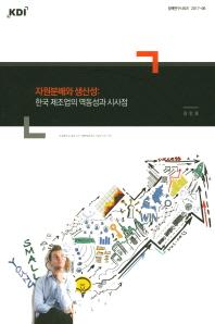 자원분배와 생산성: 한국 제조업의 역동성과 시사점