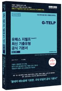 유패스 지텔프 최신 기출유형 공식 기본서 문법 독해: Level 2(2021 대비)