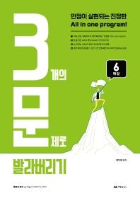 곽지영 영어 3개의 문제로 발라버리기 6째달