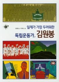 일제가 가장 두려워한 독립운동가, 김원봉