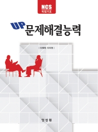 NCS 직업기초 UP 문제해결능력