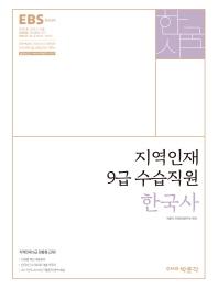 EBS 한국사(지역인재 9급 수습직원)(2018)