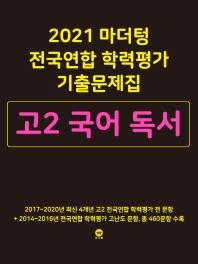 마더텅 고등 국어 독서 고2 전국연합 학력평가 기출문제집(2021)