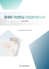 국내외 가상현실 산업분석보고서(2020)