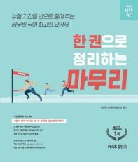 커넥츠 공단기 선재국어 한 권으로 정리하는 마무리(2020)