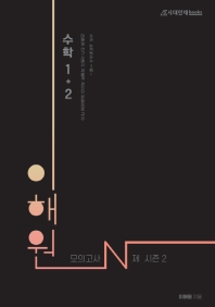 이해원 모의고사 N제 고등 수학1+2 시즌2(2021)(2022 수능대비)