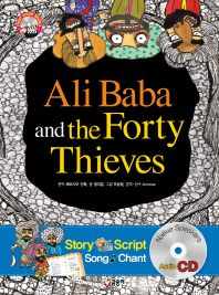 Ali Baba and the Forty Thieves(알리바바와 40인의 도둑)