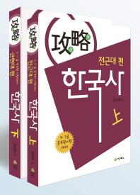 공략 한국사 세트(9 7급 공무원시험대비)(2015)