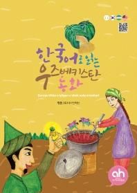 한국어로 읽는 우즈베키스탄 동화