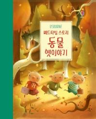 베드타임 스토리: 동물 옛 이야기