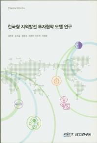 한국형 지역발전 투자협약 모델 연구