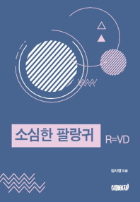 소심한 팔랑귀: R=VD