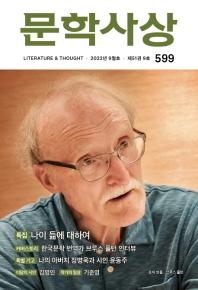 문학사상(2021년 9월호)