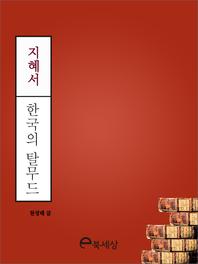 한국의 탈무드 : 지혜서