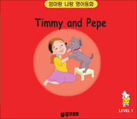 [엄마랑 나랑 영어동화] Timmy and Pepe (Level 1, 한영 합본)