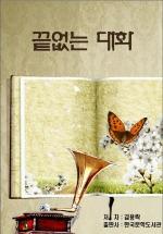 끝없는 대화_김용락