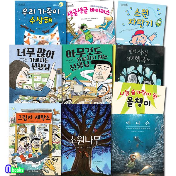 책과콩나무/책콩 어린이 시리즈 51-60 세트(전10권)/생글생글바이러스.소원자판기.그림자세탁소.소원나무.