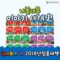 [정품새책등록]한국헤르만헤세 - 나폴레옹이야기세계사 전 68권 (16GB뉴씽씽펜포함)