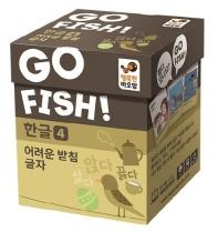 Go Fish 고피쉬 한글. 4: 어려운 받침 글자