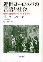近世ヨ―ロッパの言語と社會 印刷の發明からフランス革命まで