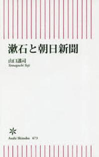 漱石と朝日新聞