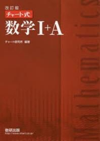 チャ-ト式數學1+A 改訂版